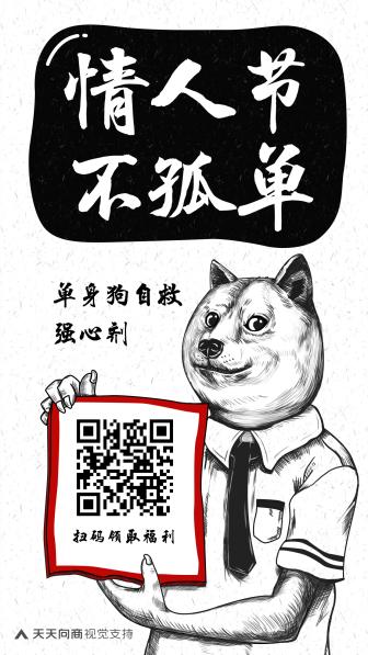 情人节单身狗自救创意海报