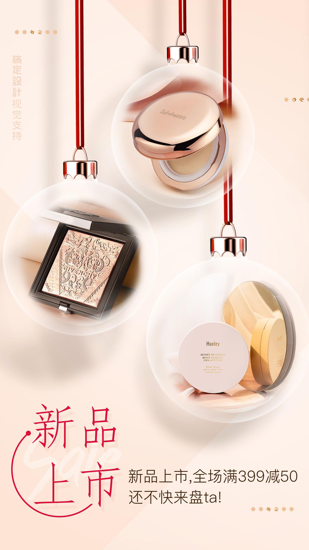 创意文艺美妆新品上市促销
