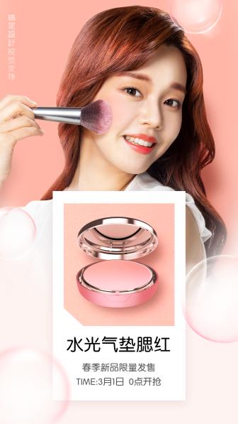 简约清新美妆单品上新促销