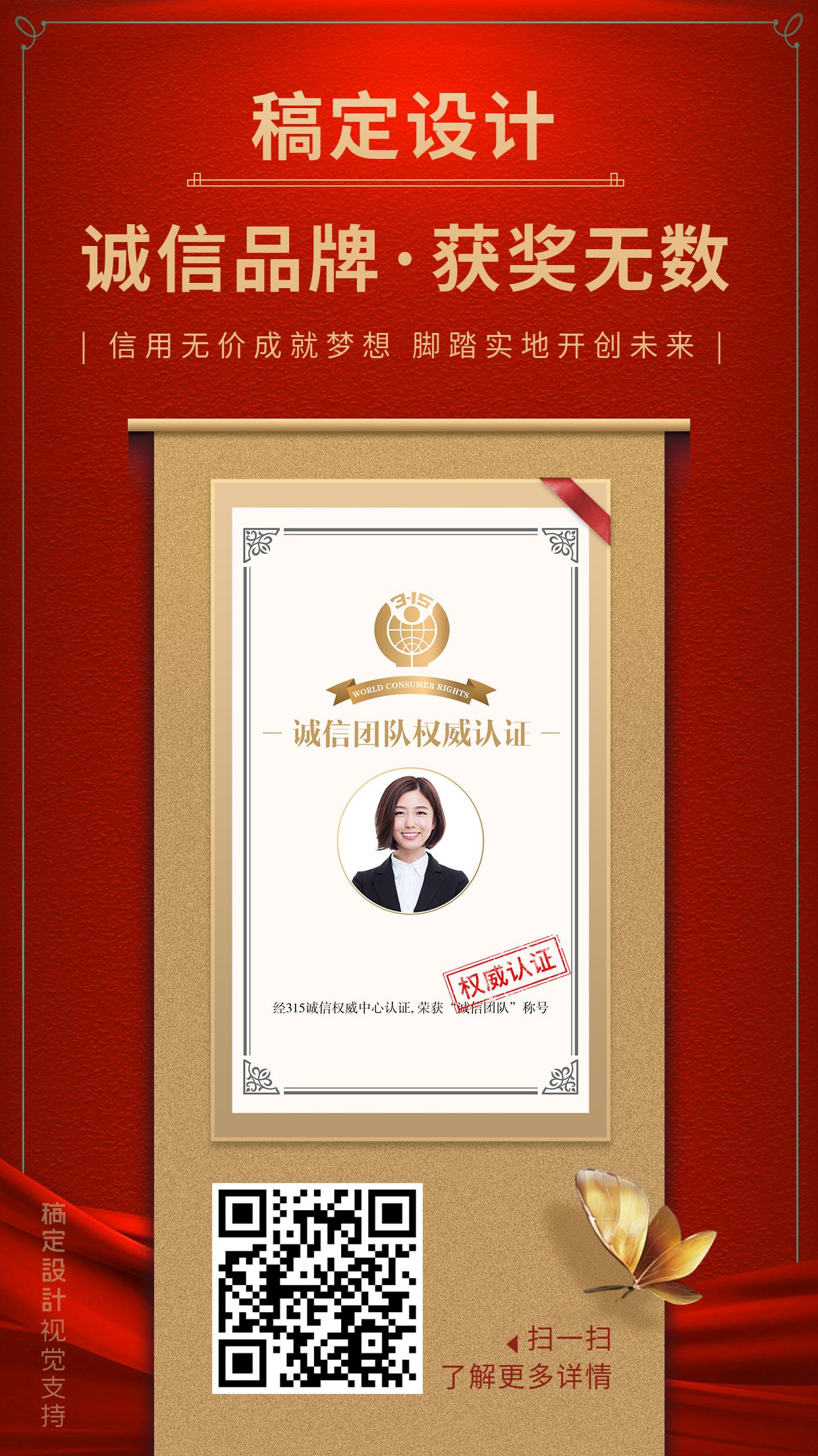 品牌获奖晒证书长图