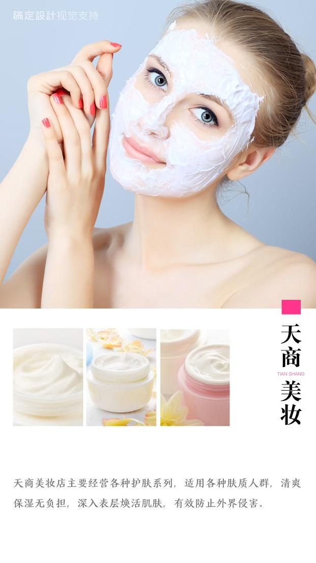 简约美妆护肤产品展示