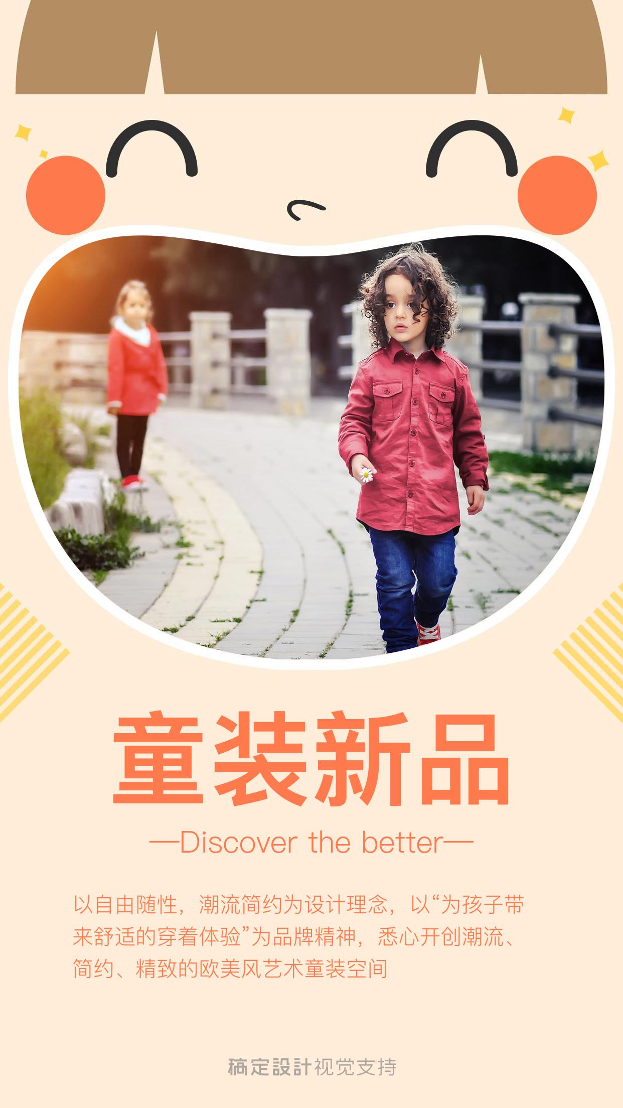 童趣可爱童装展示手机海报