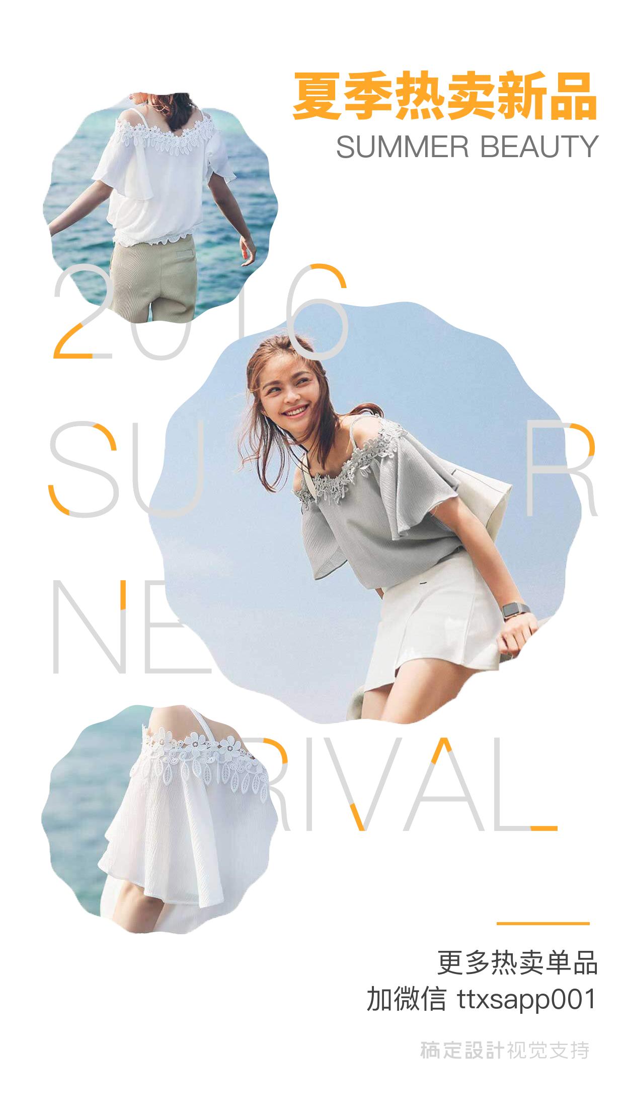 夏季热销新品产品展示