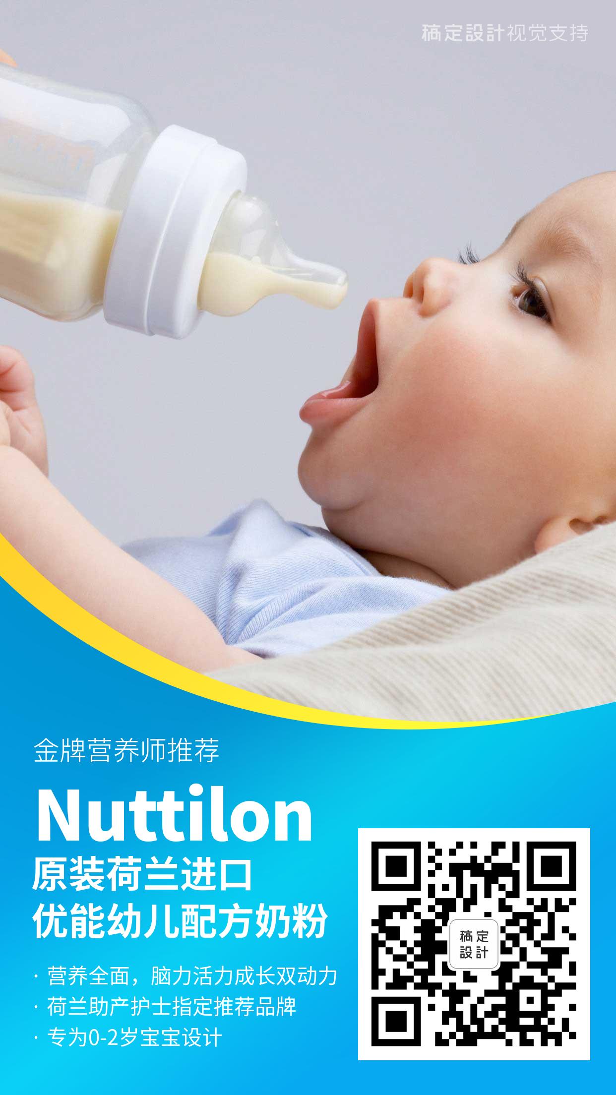 奶粉产品展示