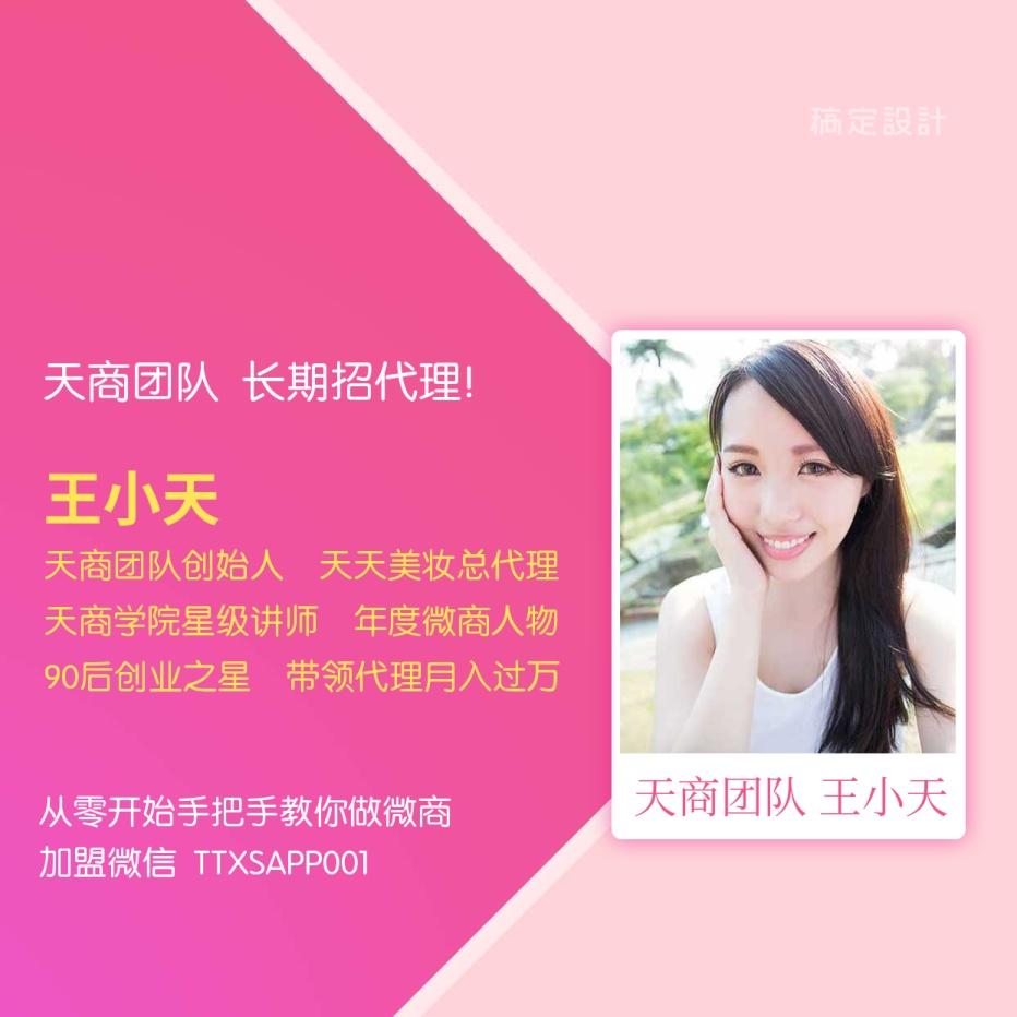 粉色多图微商营销朋友圈封面