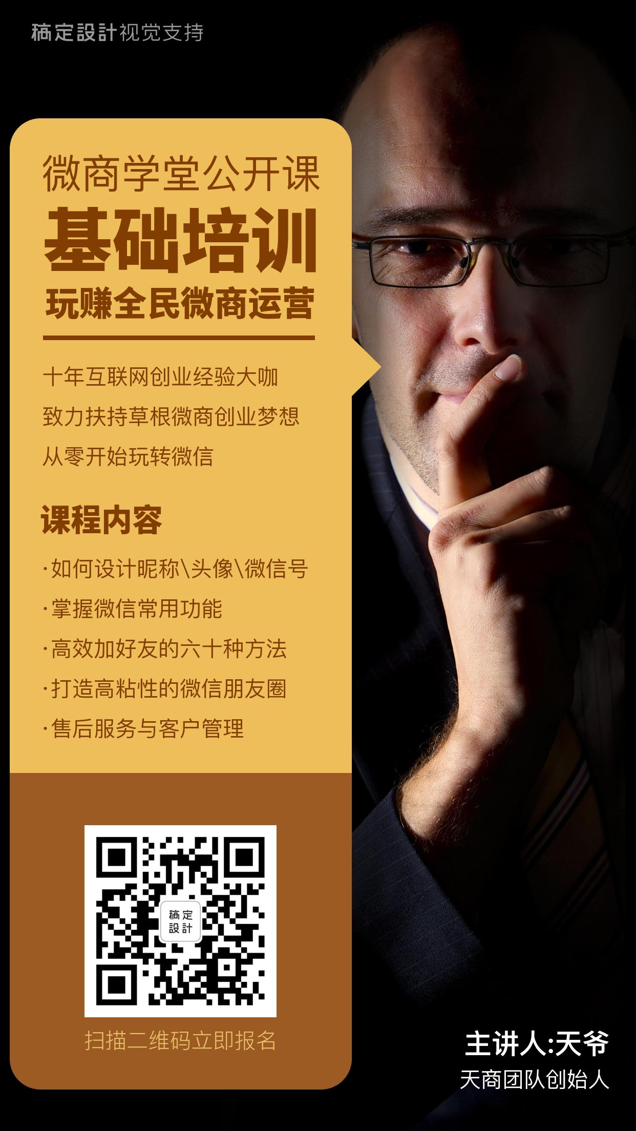 微商基础培训课程介绍