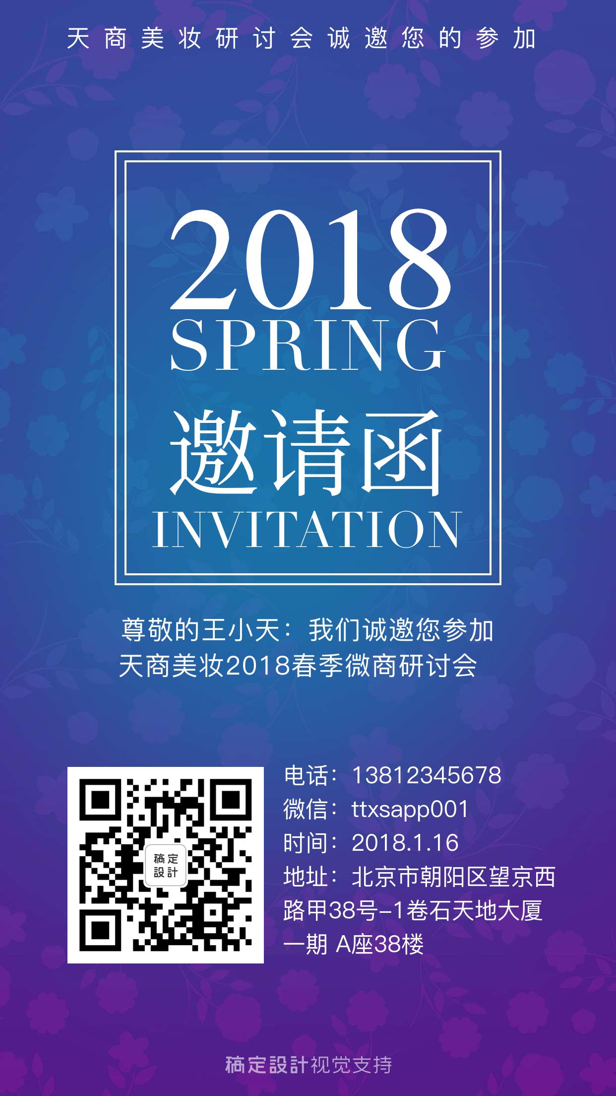 春季美装研讨会邀请函
