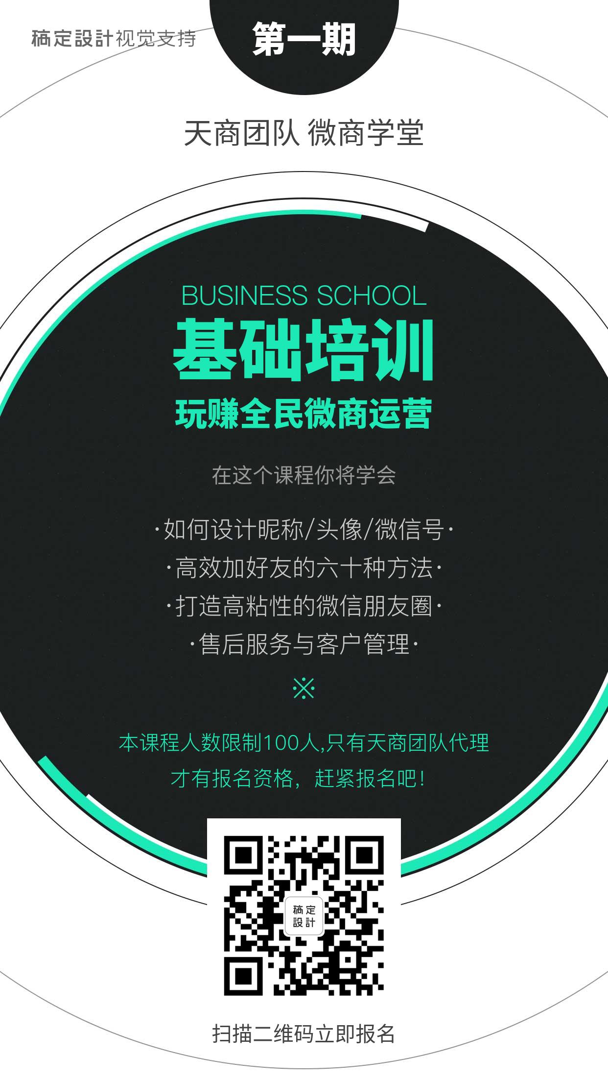微商运营基础培训课程详情