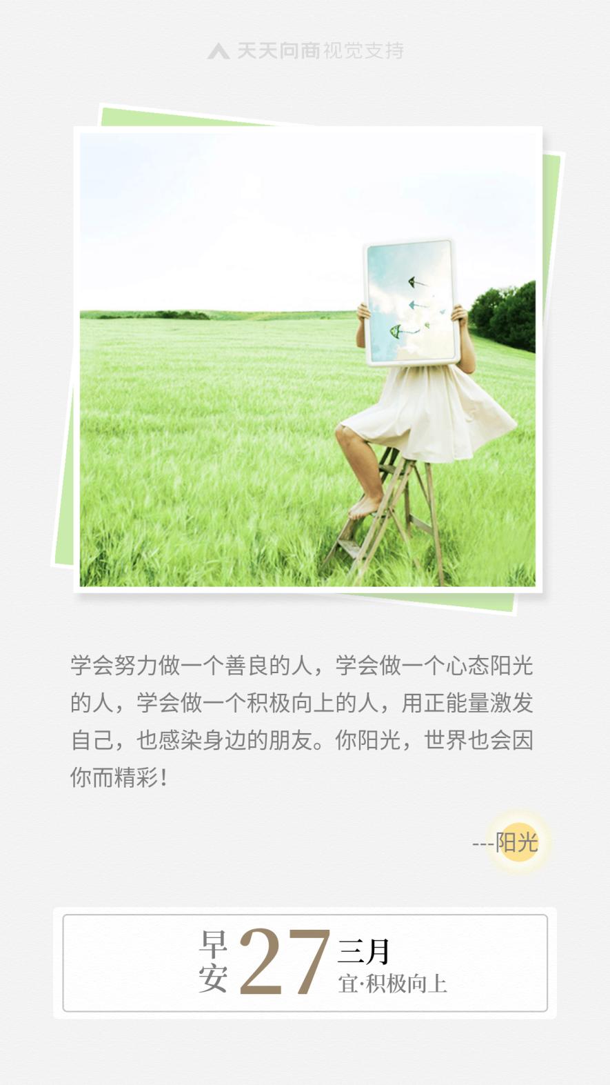文艺清新早安阳光语录