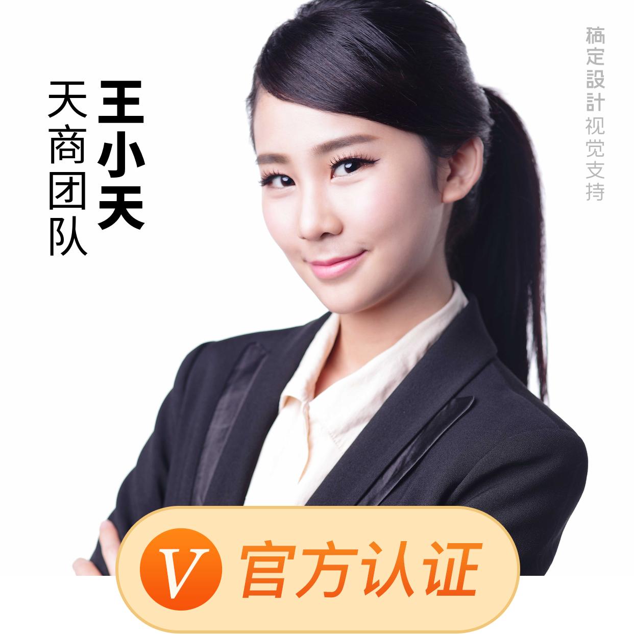 营销微商加V认证微信头像
