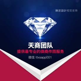 钻石无图营销广告朋友圈封面
