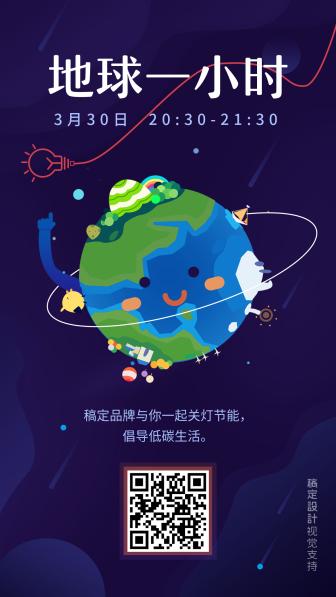 地球一小时二维码公益海报