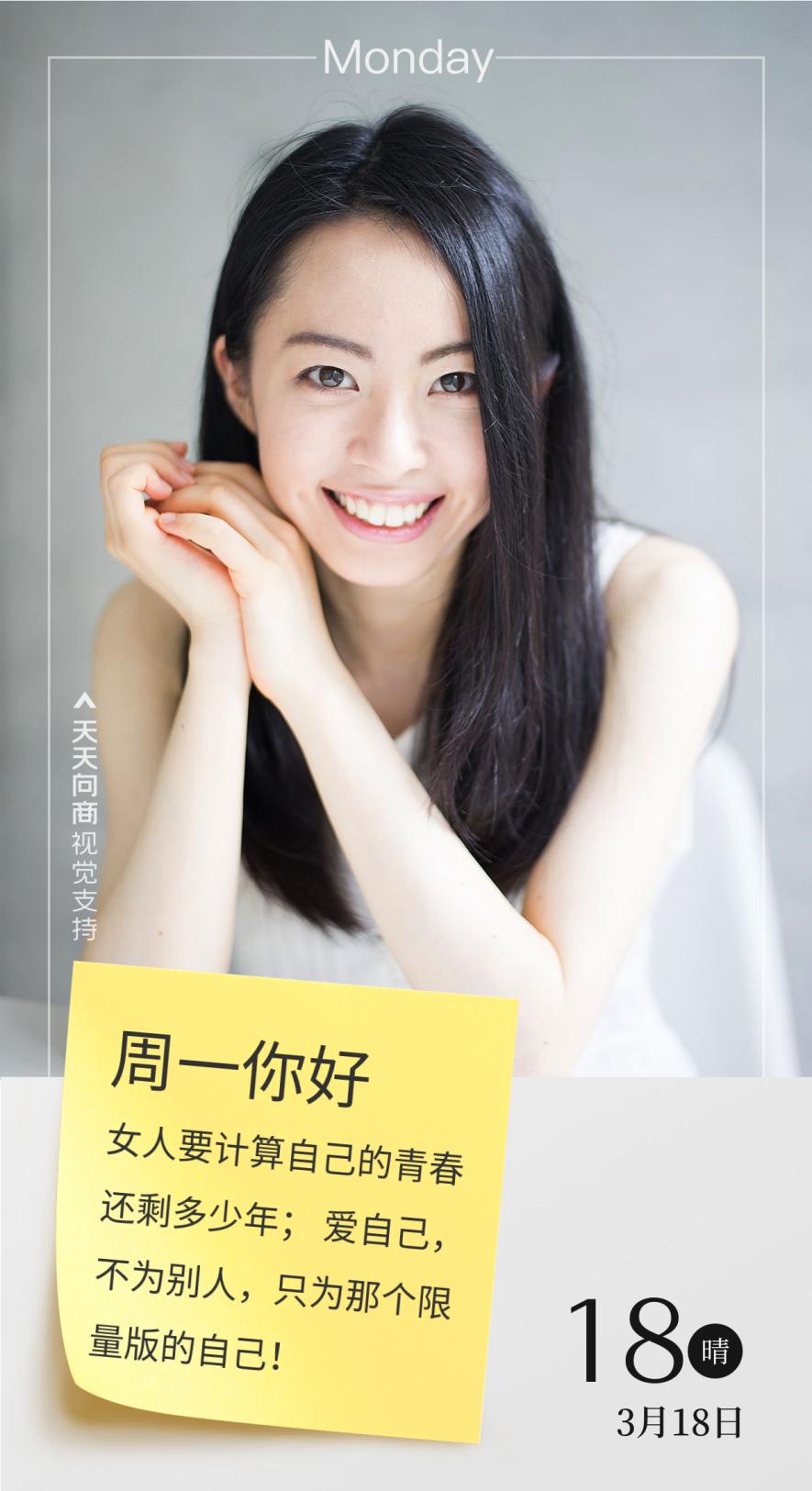 清新文艺少女语录海报
