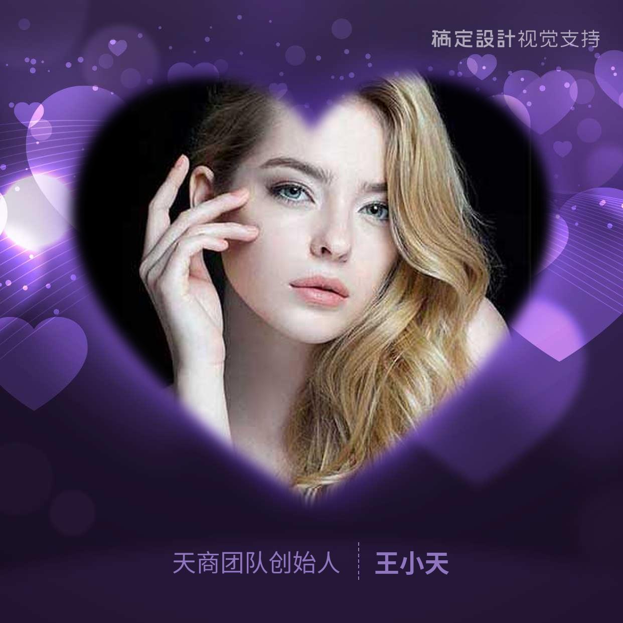 紫色炫酷少女心形头像