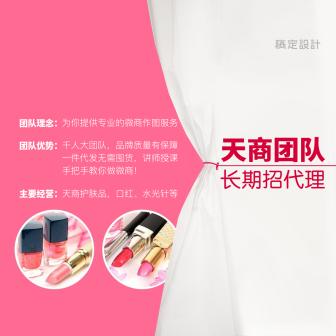 粉色多字微商营销朋友圈封面