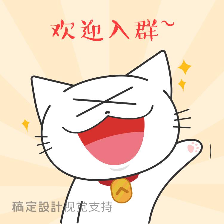 招手猫咪欢迎入群表情包