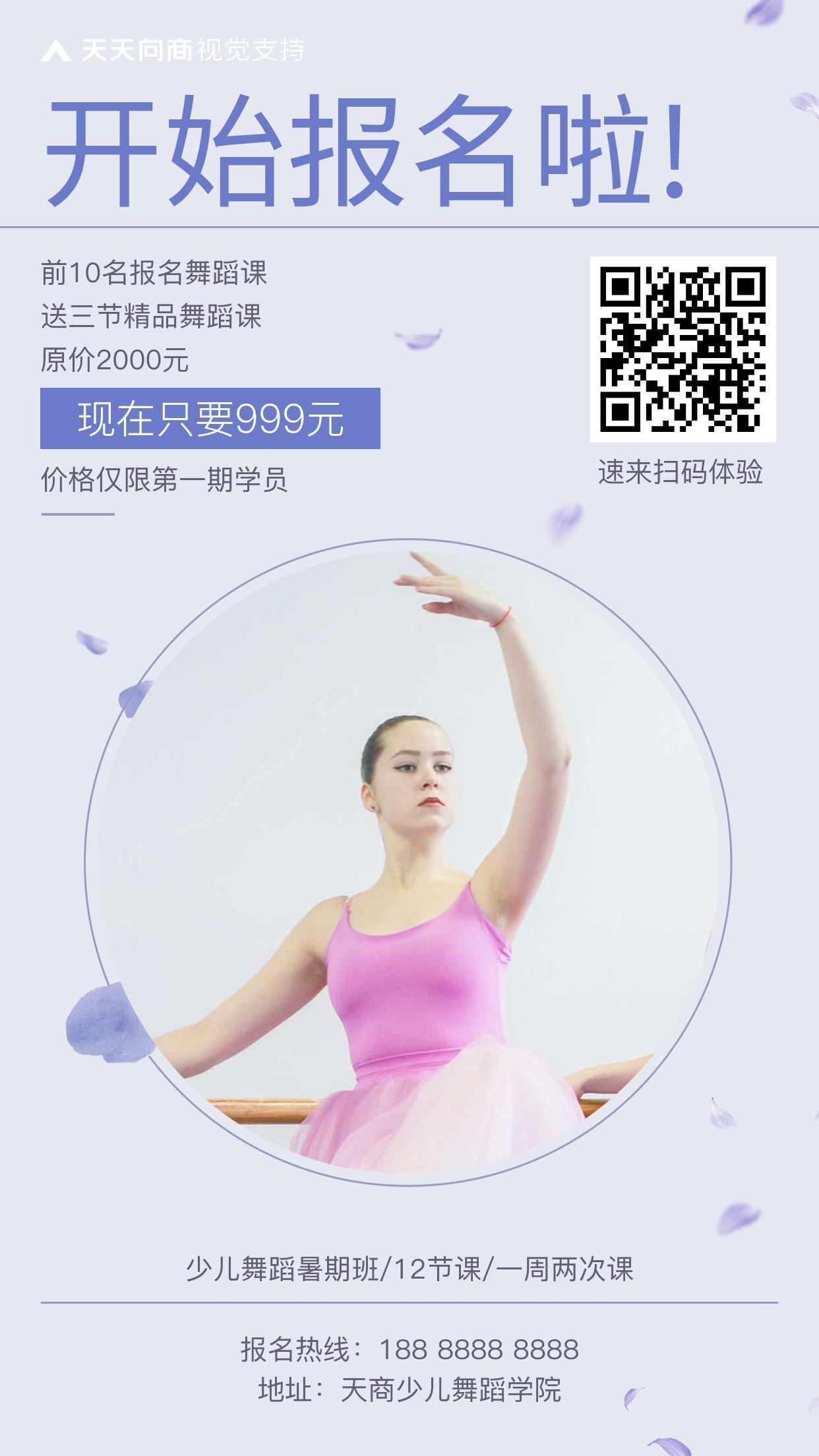 兴趣班舞蹈培训招生开课