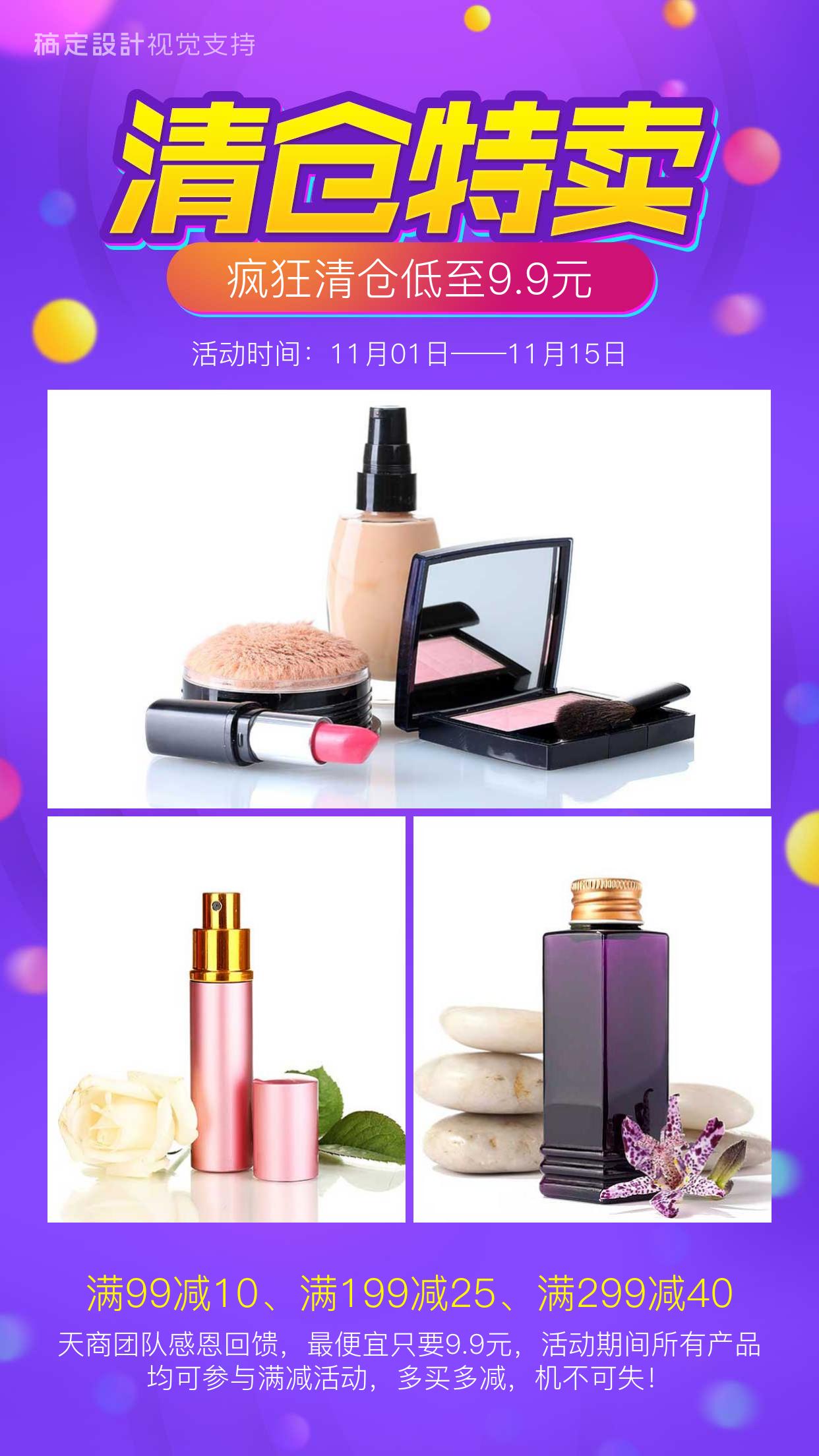 清仓特卖美妆引流促销
