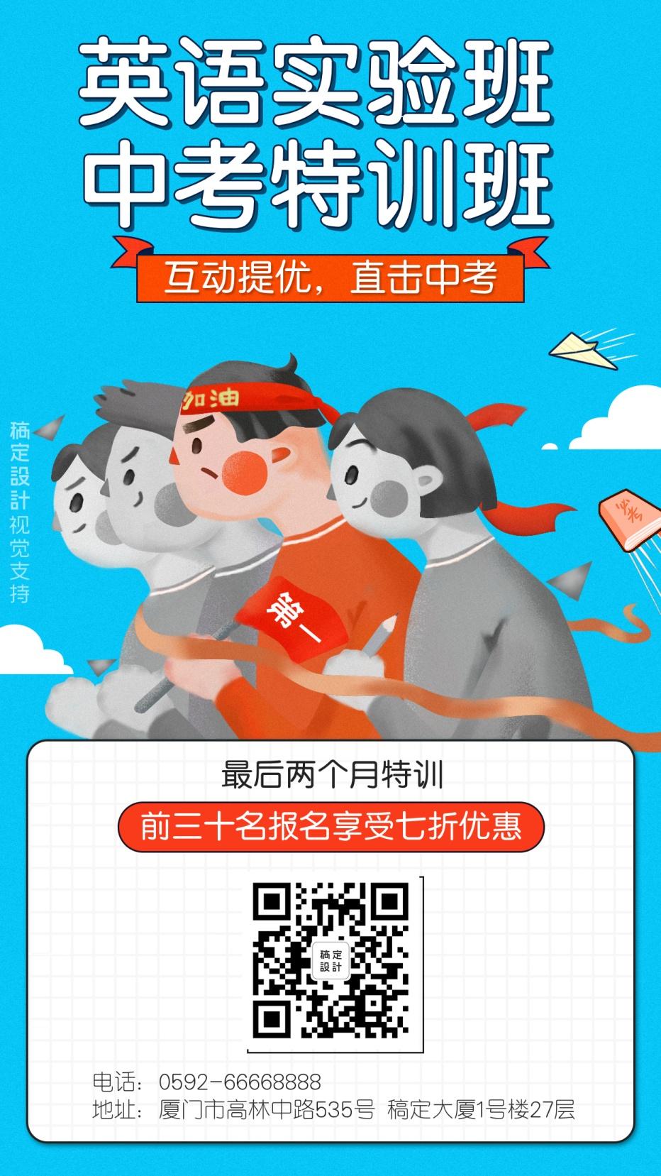 中考培训班招生手机海报