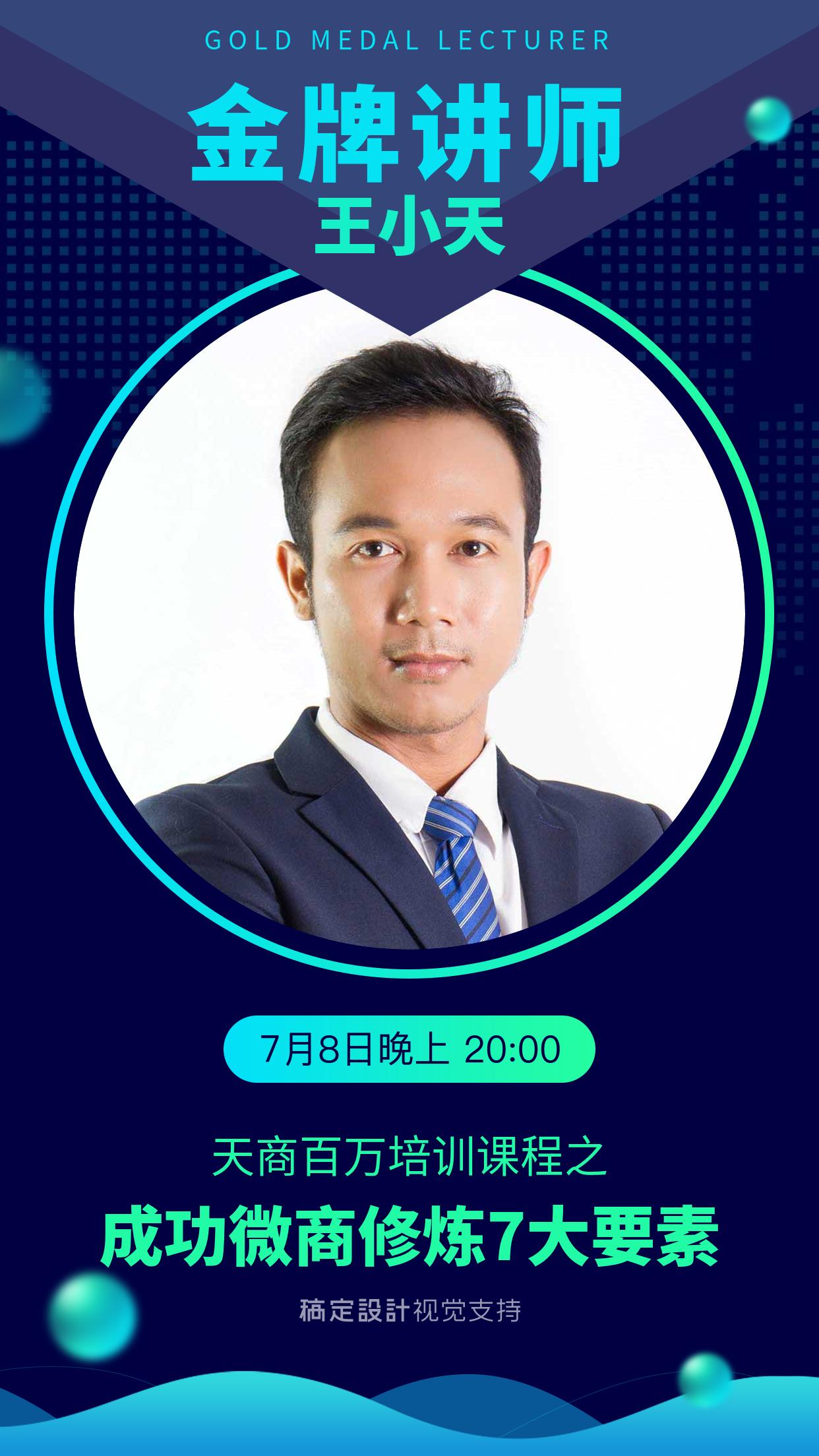 微商百万培训课程金牌讲师介绍