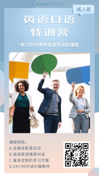 英语口语培训招生手机海报