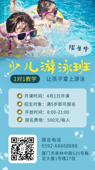 少儿游泳培训课程详情