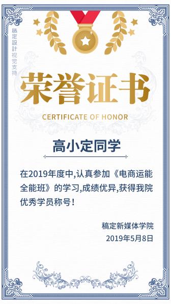 培训毕业荣誉证书手机海报