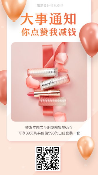 简约清新美妆卖货集赞促销