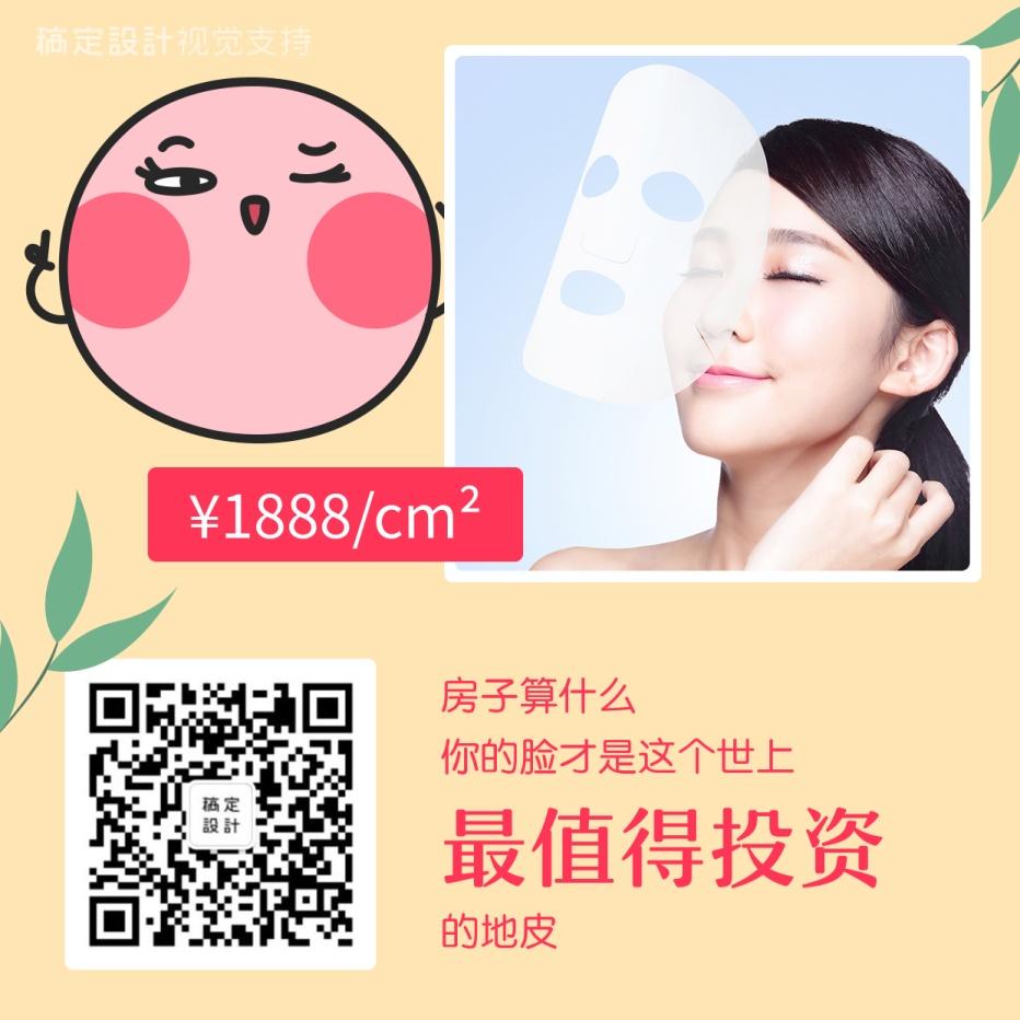 美容护肤趣味产品展示