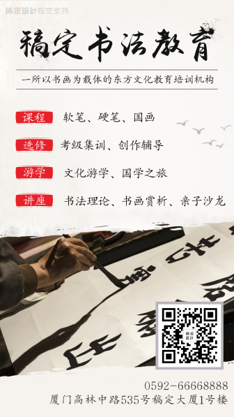 书法培训课程介绍手机海报