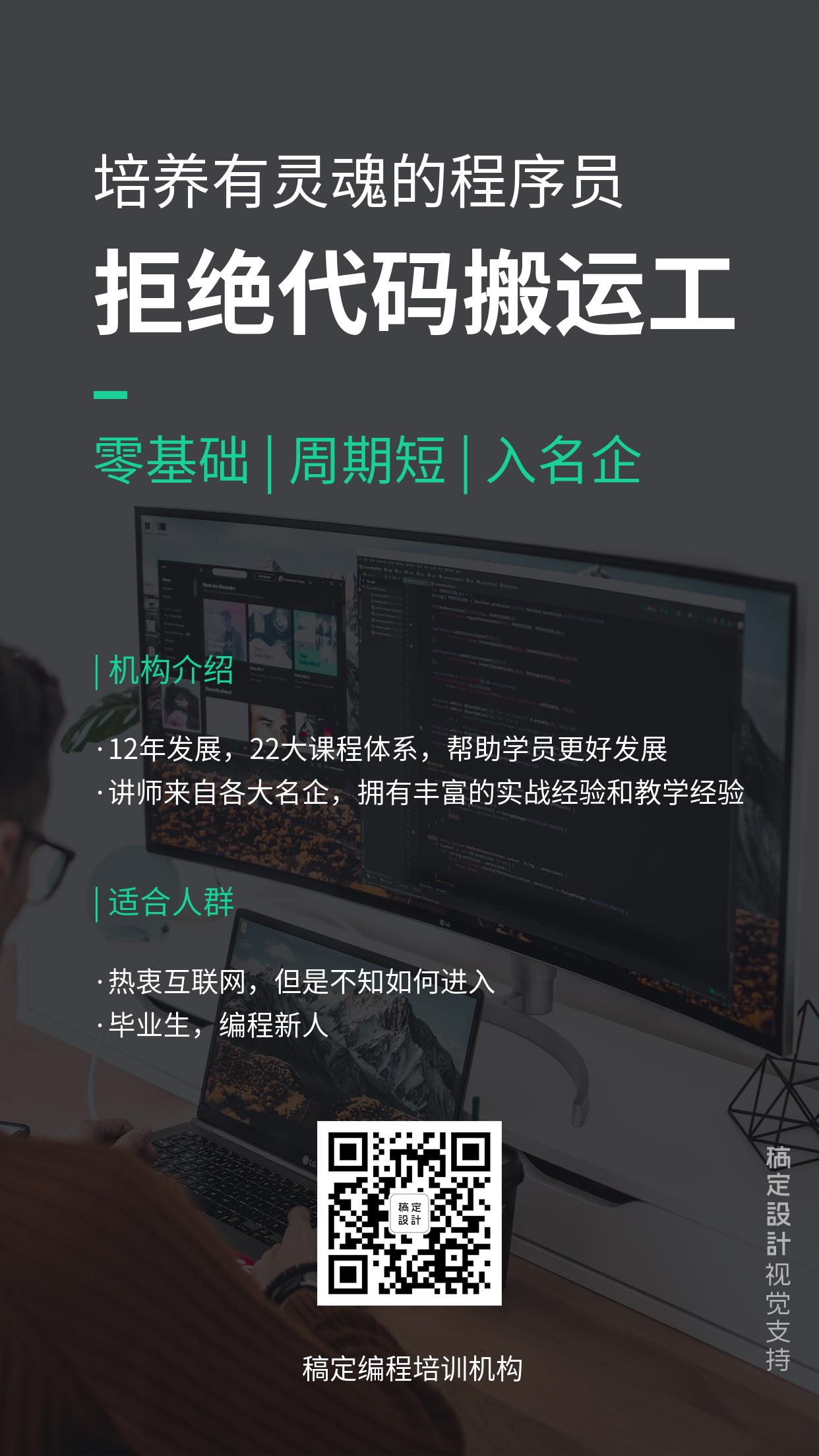 编程培训机构介绍手机海报