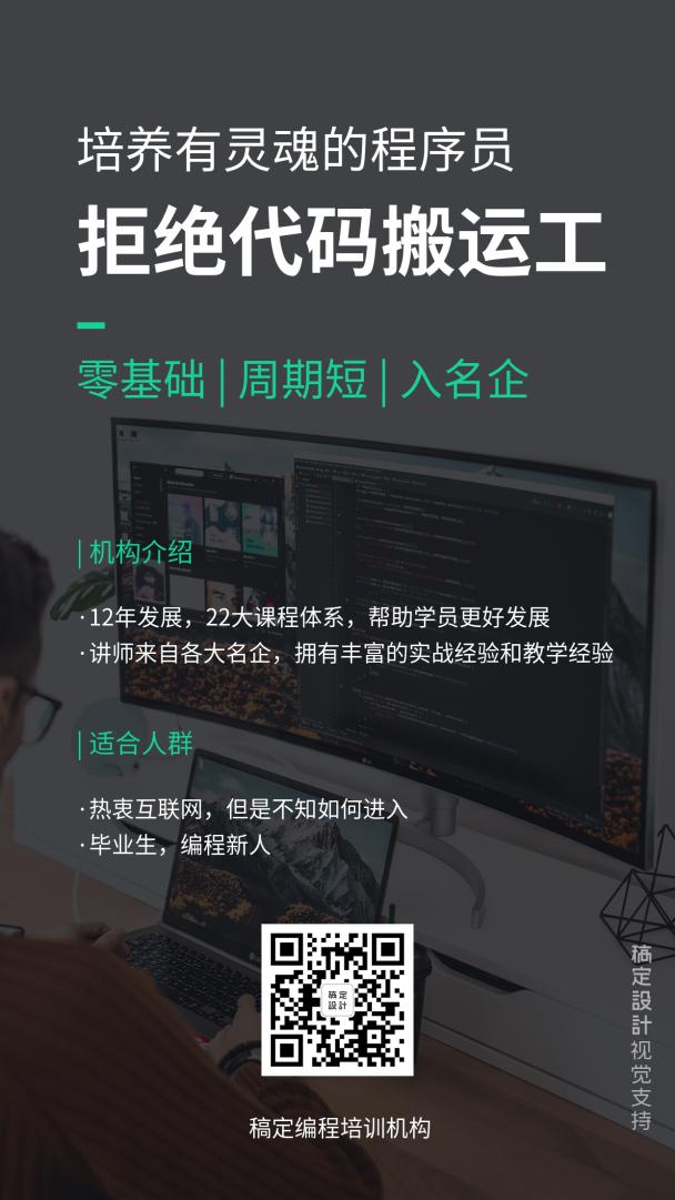 编程教学机构介绍手机海报