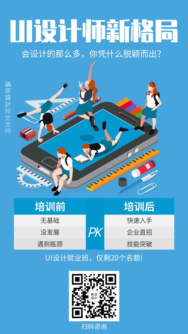 UI设计培训班招生手机海报