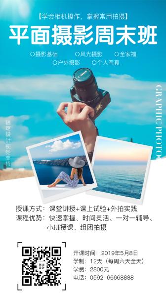 平面摄影周末版课程开课介绍