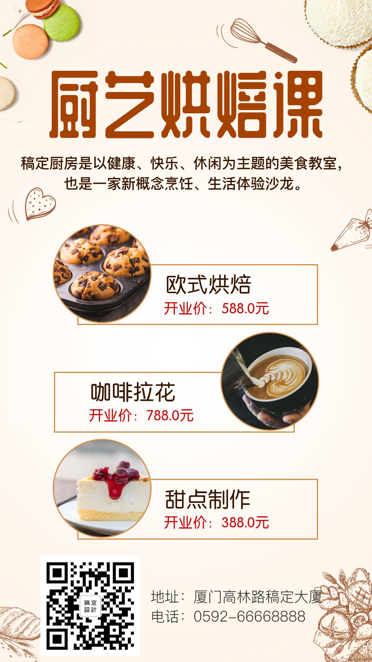 厨艺烘培烹饪甜点美食课程介绍