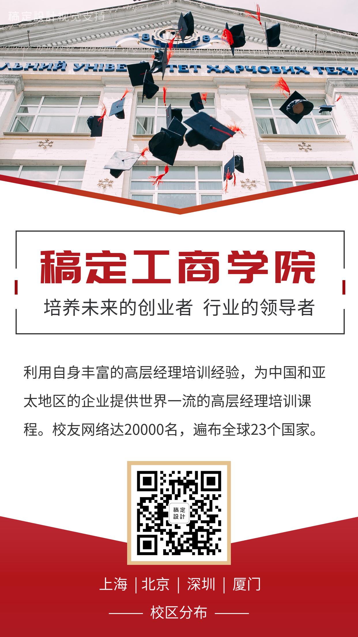 商学院介绍手机海报