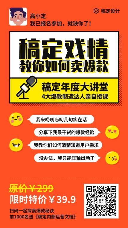 稿定戏精教你如何卖爆款手机海报