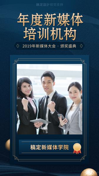 教育培训颁奖表彰手机海报