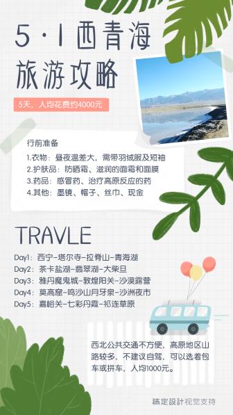 51西青海旅游攻略记录手帐本