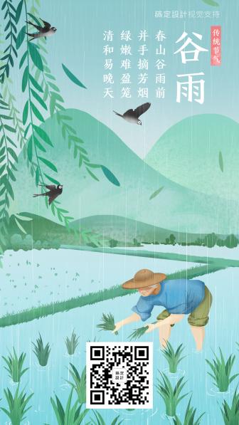 谷雨节气插画手机海报