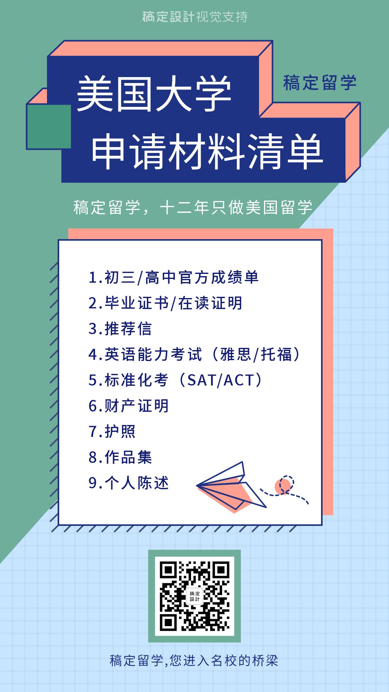 留学申请材料清单