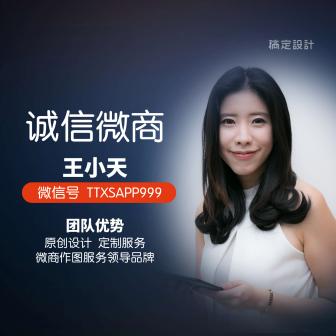 诚信微商形象营销朋友圈封面
