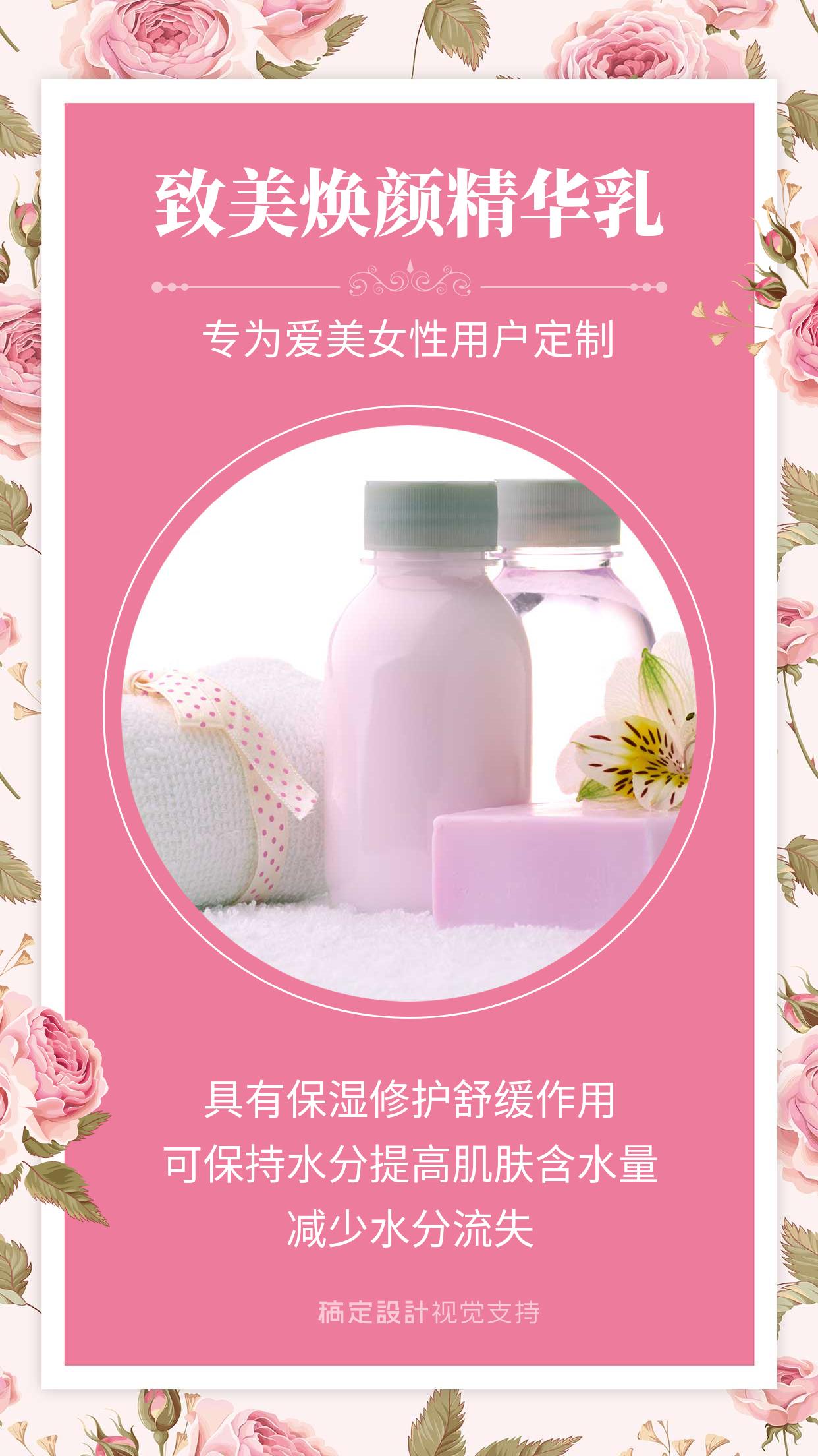 护肤美容产品介绍