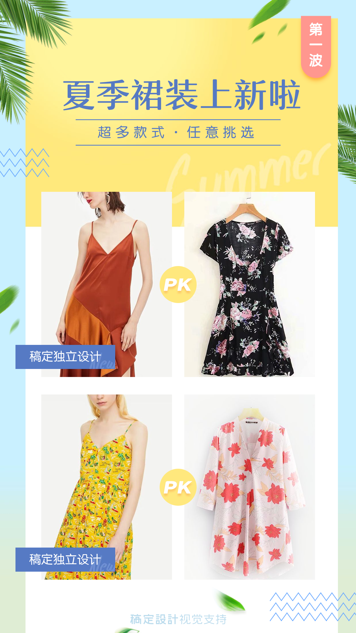 夏季衣服上新多图展示