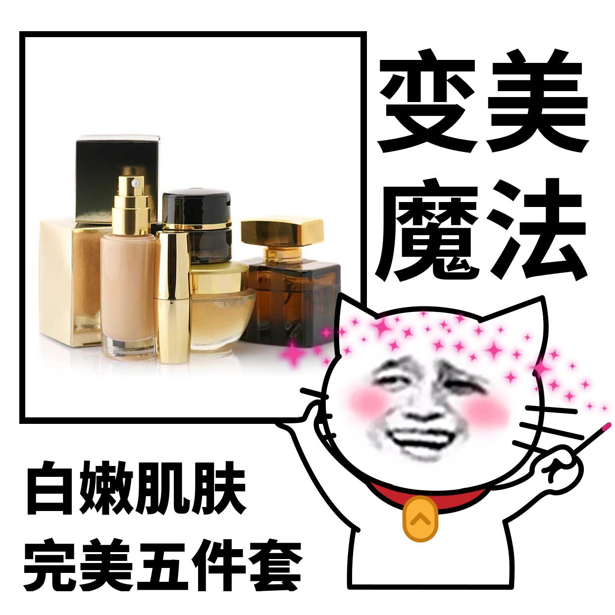 妆品五件套创意海报