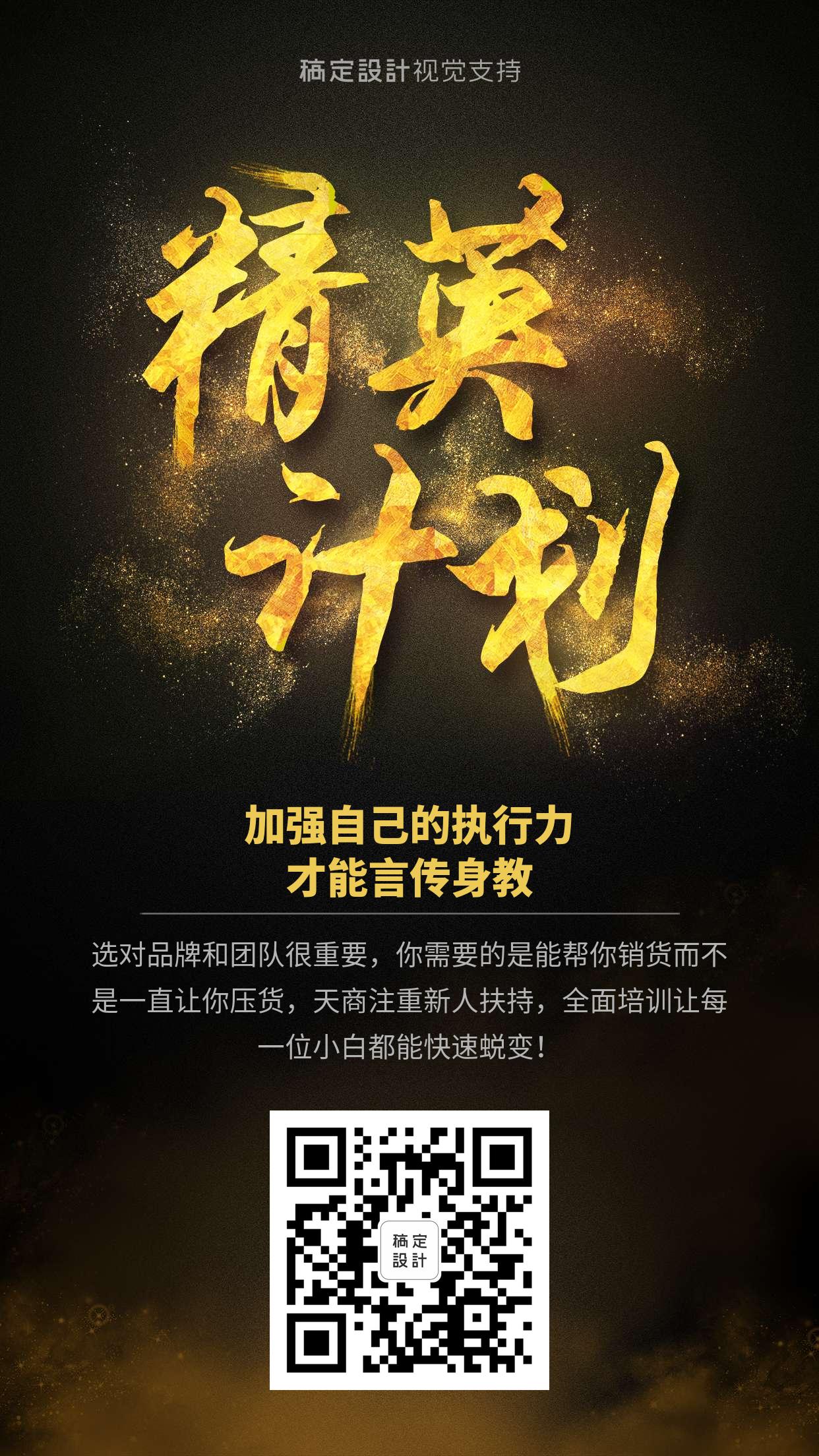 经营计划炫酷手机海报