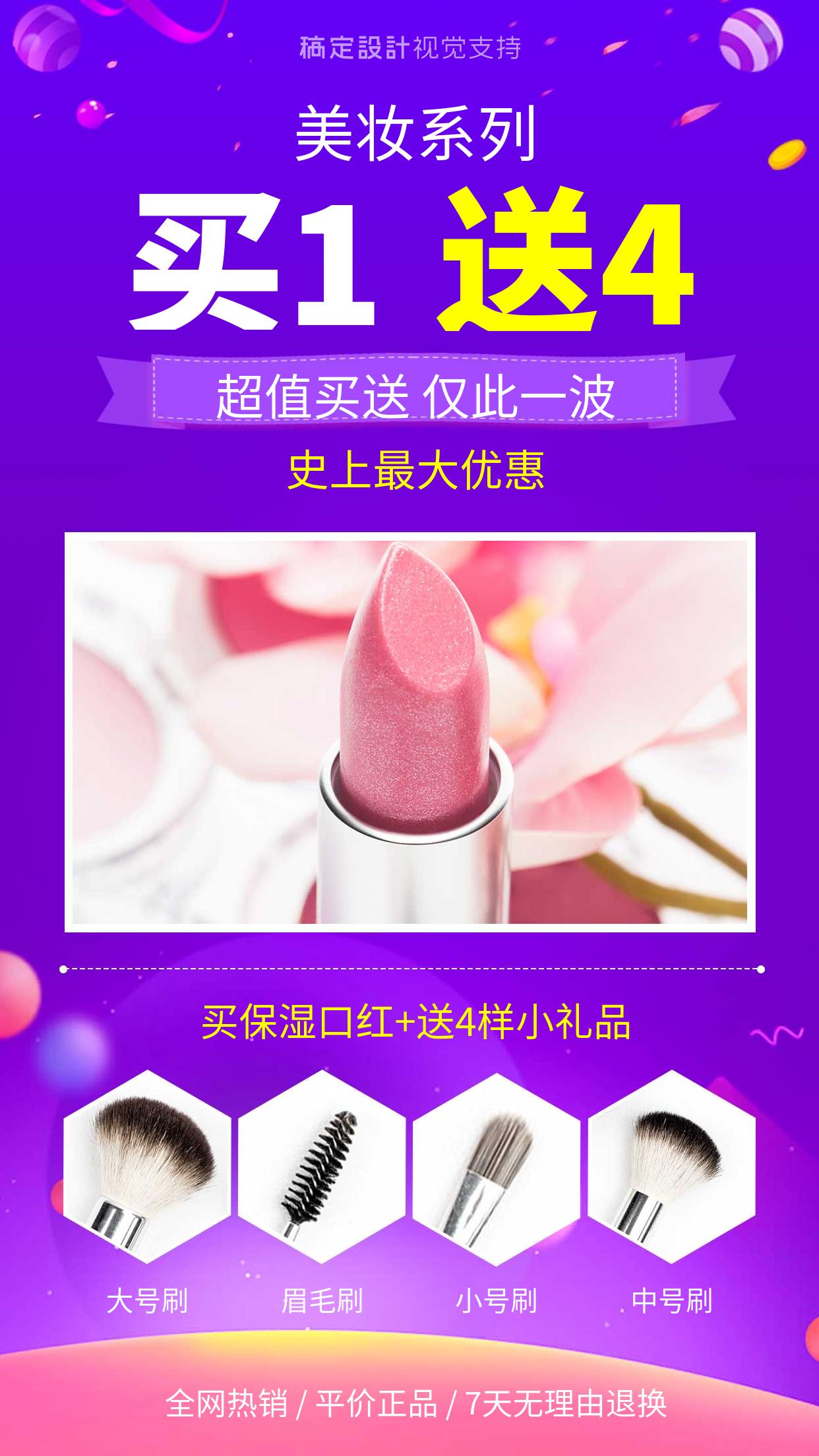 奢华时尚史上最大优惠美妆促销