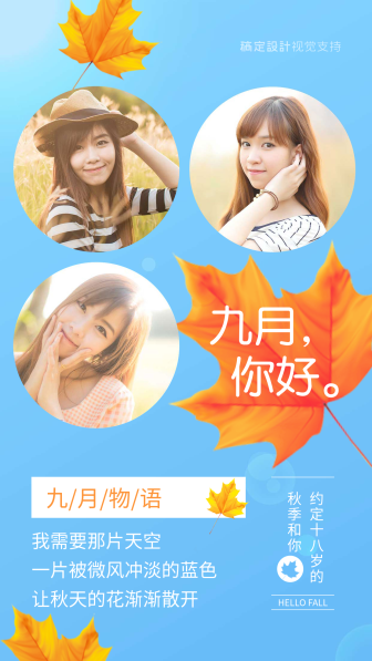 9月你好枫叶多图日签海报