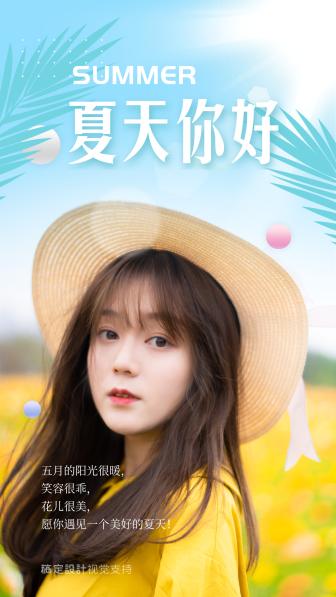 阳光少女文艺夏日海报