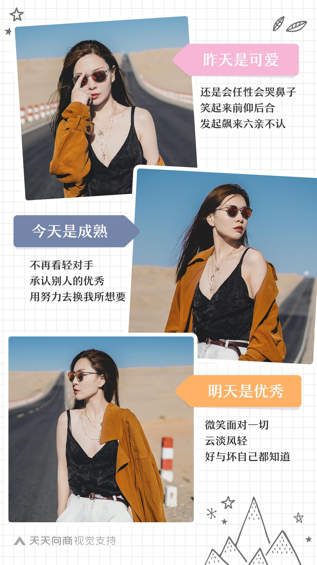 文艺语录晒图海报